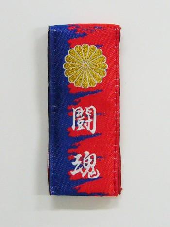 闘魂尽す輪(赤)
