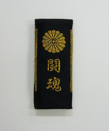 闘魂尽す輪(黒)