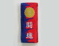 闘魂尽す輪(赤)2